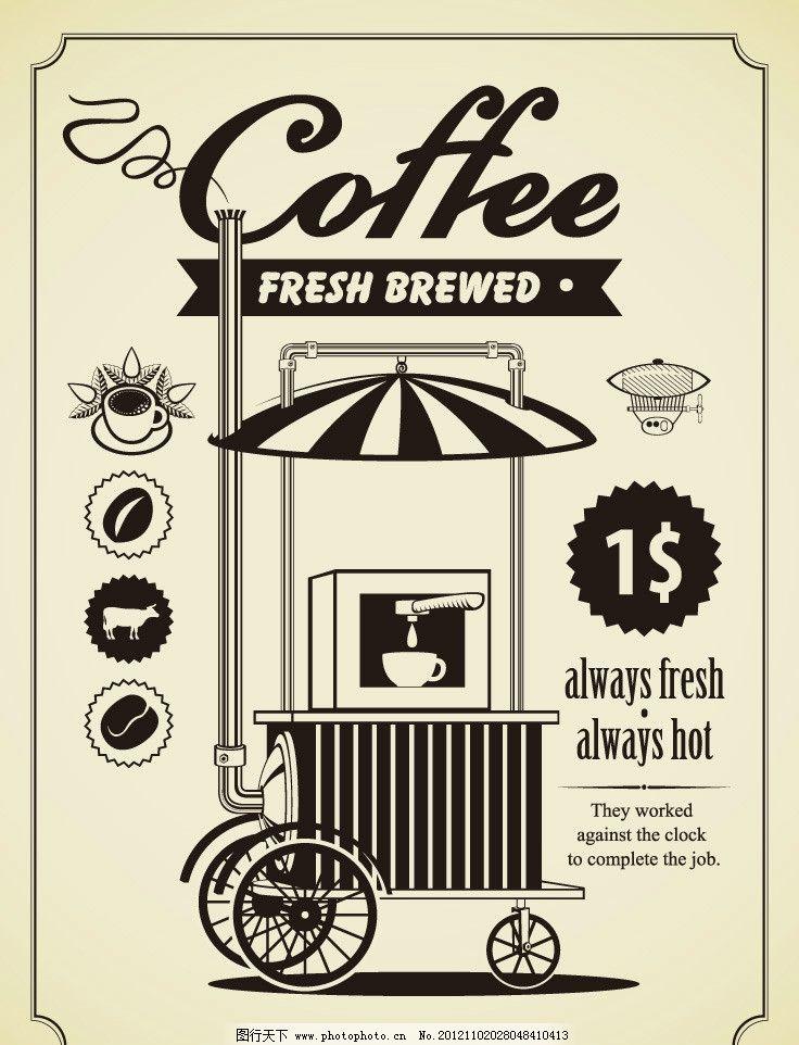 咖啡厅菜单封面设计 咖啡背景 咖啡 咖啡厅 菜单      怀旧 古典 欧式