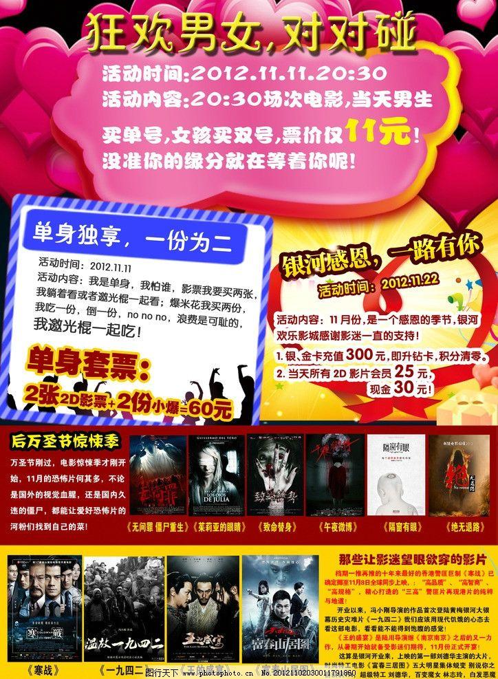电影宣传 电影院 影城 活动 促销 影讯 海报设计 广告设计模板 源文件