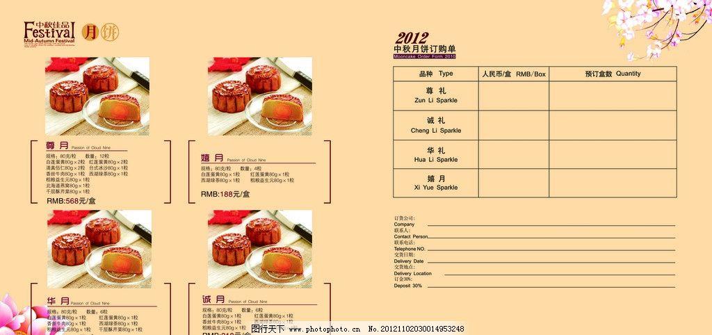 月饼宣传 月饼 尊月 华月 嬉月 海报设计 广告设计模板 源文件 400dpi
