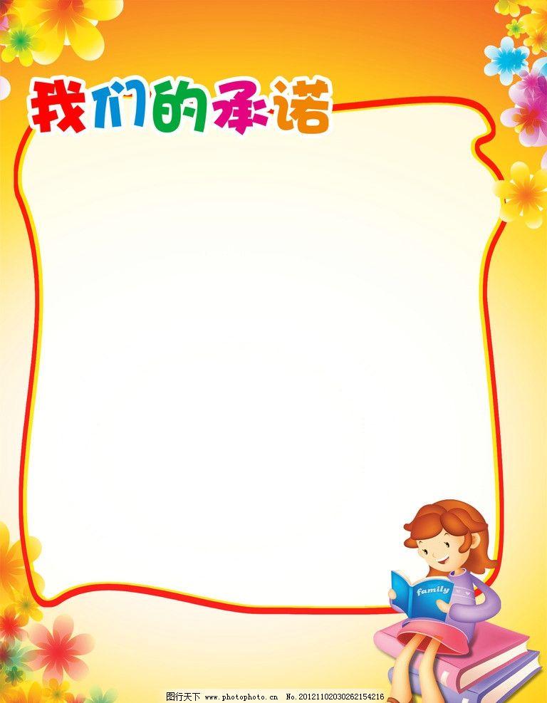 幼儿园 展板 老师 花瓣 边框 书本 展板模板 广告设计模板 源文件图片