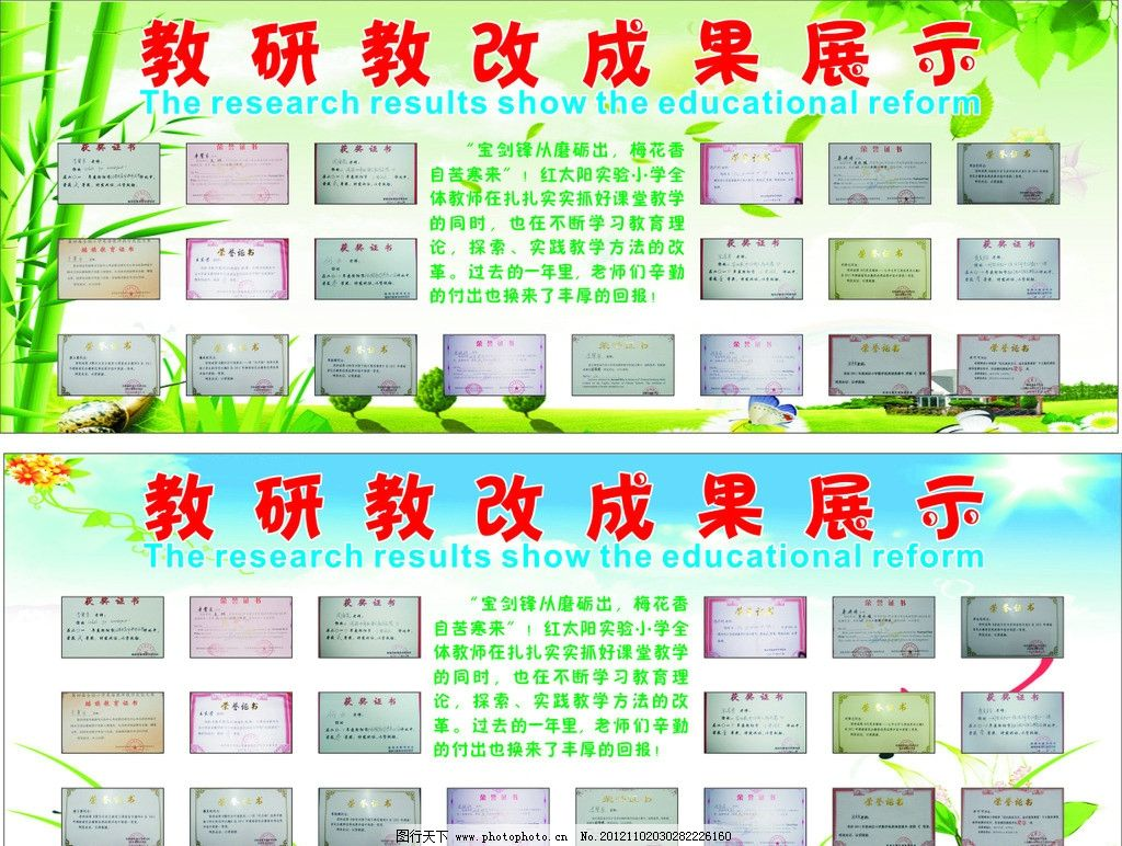 教研教改成果展示 成果展示 奖牌展示 展板模板 展板设计 展板背景 草