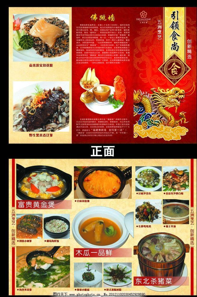 菜谱 三折页 新菜 酒店菜谱 引领食尚 菜肴 菜单菜谱 广告设计模板 源