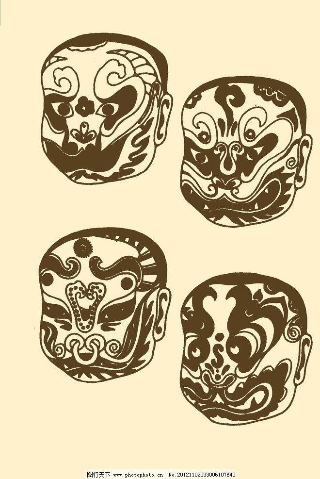 面具脸谱 脸谱 面具 戏曲