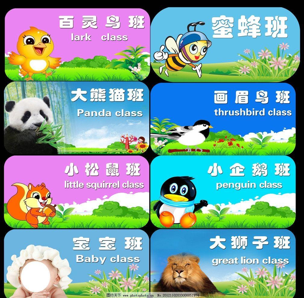 幼儿园 班排 班标 卡通 可爱 英文 百林鸟 蜜蜂 大熊猫 画眉鸟 小松鼠