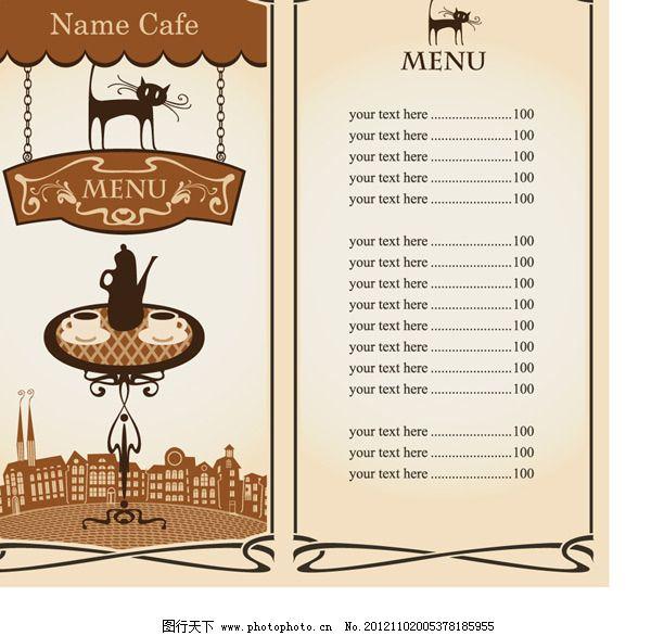 欧式 招牌 欧式 古典 菜单