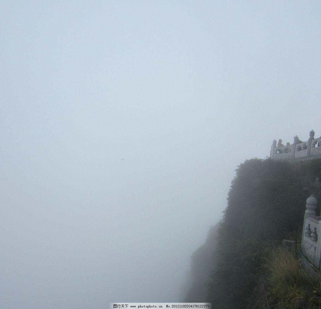 峨眉山 烟雾缭绕 山峰 云层 仙境 山顶 自然风景 旅游摄影 摄影 180