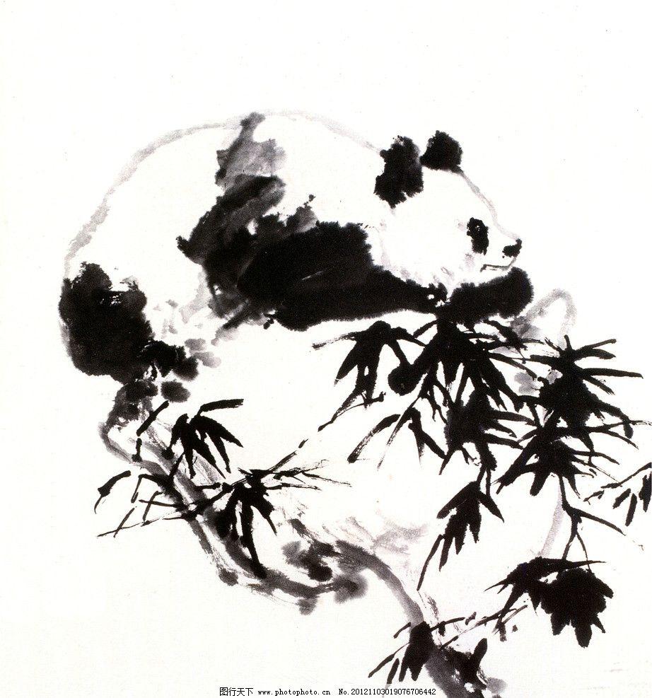 自乐图 美术 中国画 动物画 熊猫 竹子 石头 国画艺术 国画集79 绘画
