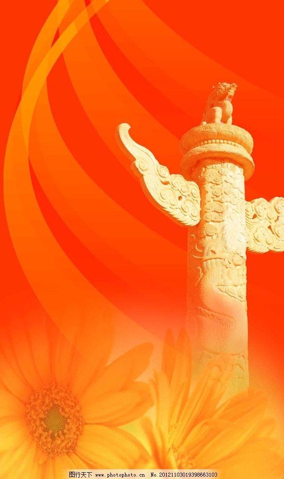 国庆节5年纥�.[P_国庆节图片