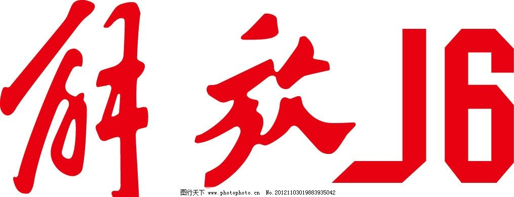 解放j6标志 解放 j6 汽车标志 矢量logo 公共标识标志 标识标志图标