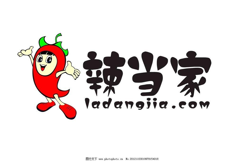 标志 卡通 食品 logo 企业logo标志 标识标志图标 矢量 cdr