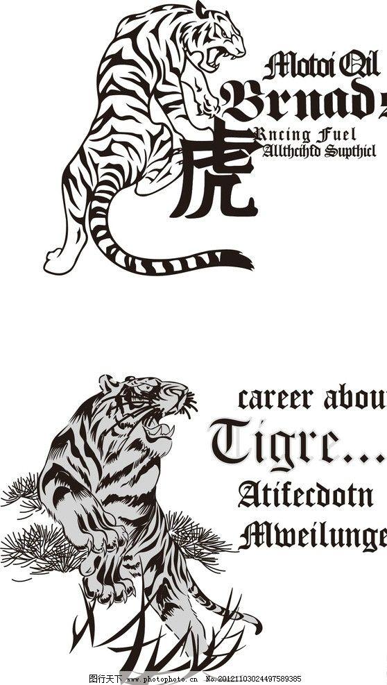 怎样画老虎步骤
