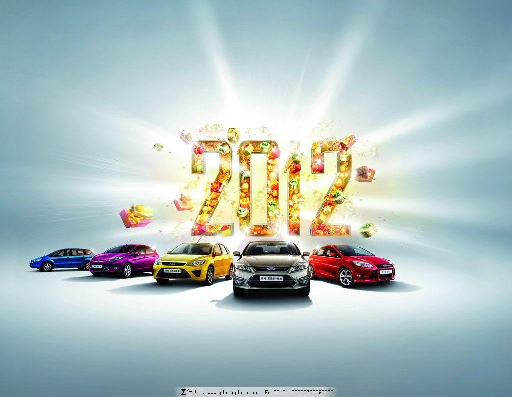 2012福特 致胜 福克斯 嘉年华 麦克斯 全车系 长安福特 汽车