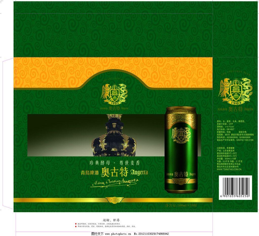 青岛啤酒奥古特箱子图片