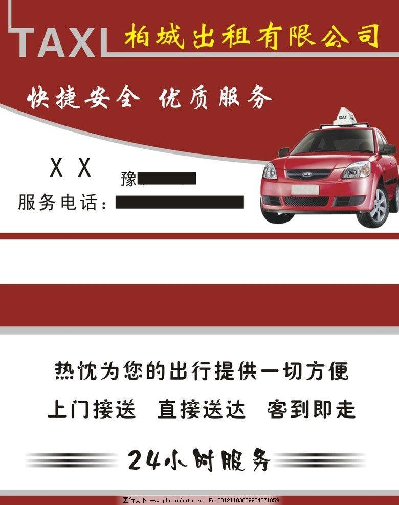出租车 出租车名片 汽车出租名片 汽车租赁 名片 名片卡片 广告设计