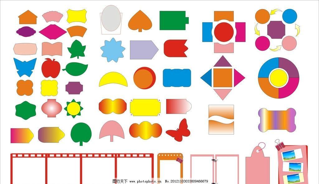 形状 各种形状 图形 奇形怪状 各种图形 圆形 方形 树叶形 图形组合