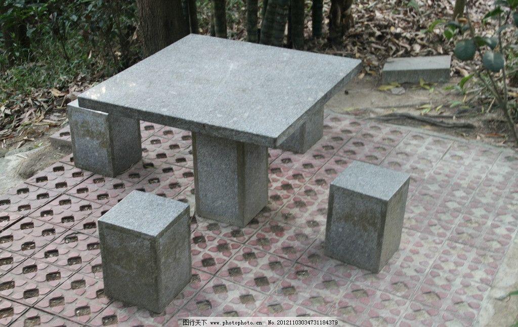 公园里的石凳石桌图片