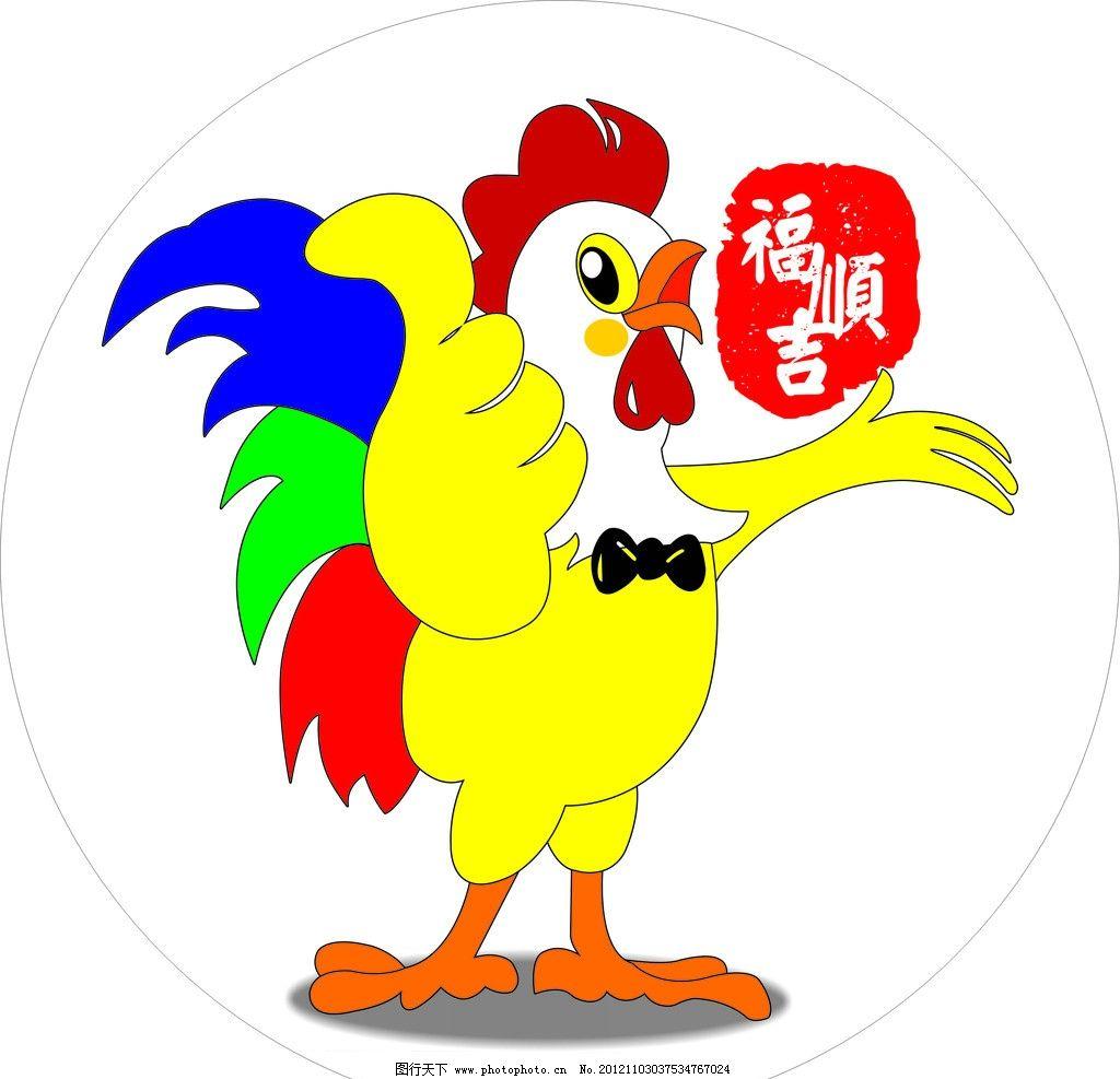 公鸡 印章 卡通 矢量图 标志 福顺吉 卡通设计 广告设计 矢量 cdr