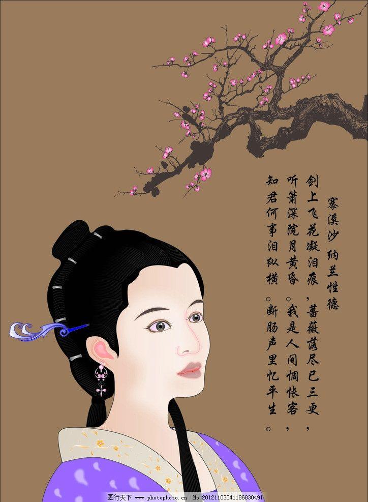 鼠绘古典美女 鼠绘古典人物 古代仕女图 诗词 桃花 红梅 矢量人物