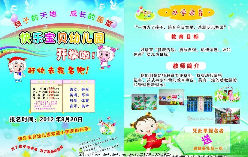 幼儿园宣传单图片_ppt图表_ppt_图行天下图库