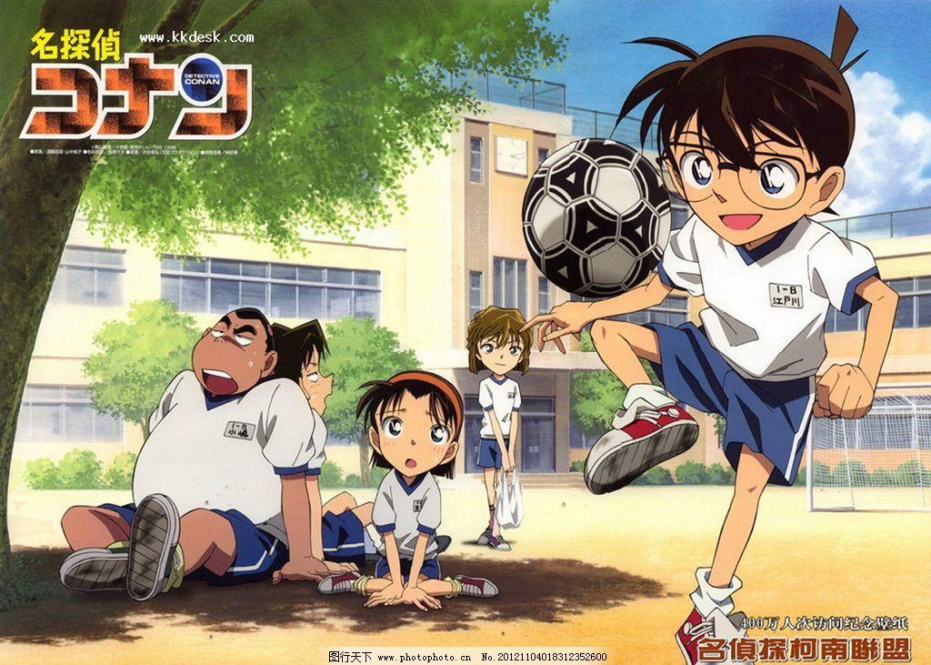 名侦探柯南 少年侦探团 柯南 足球 动漫人物 动漫动画 设计 72dpi jpg