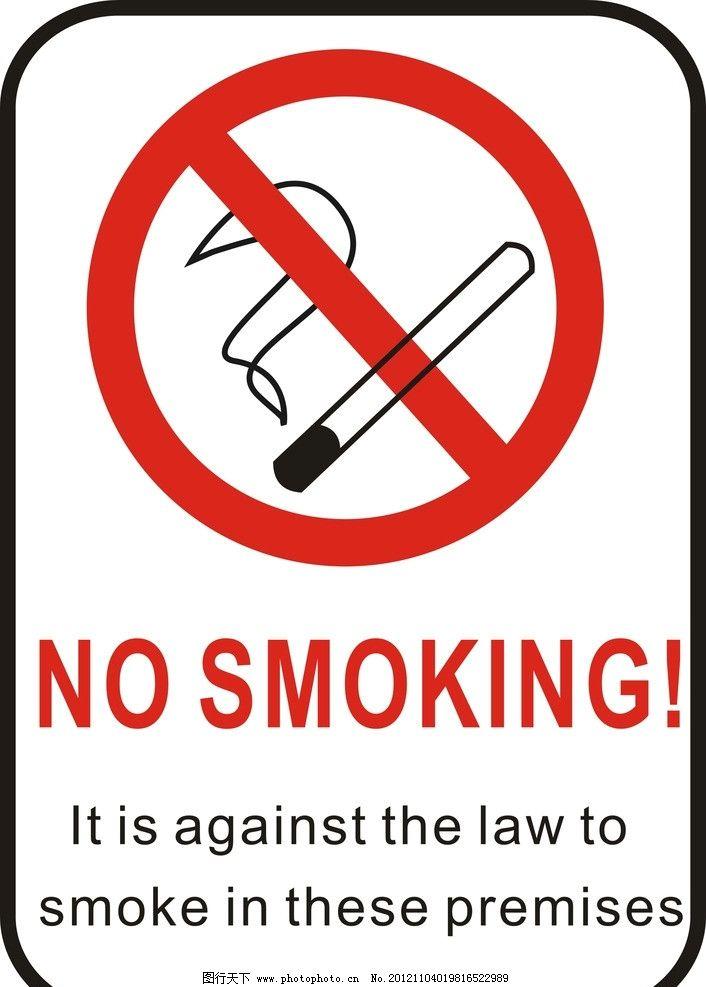 禁止吸烟 提醒牌 公共标识标志 标识标志图标 矢量 cdr
