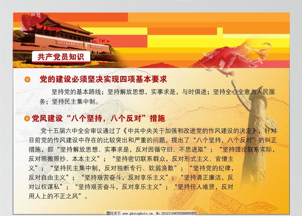 党建宣传 党徽 华表 长城 漂亮 五角星 共产党员义务 天安门 毛主席