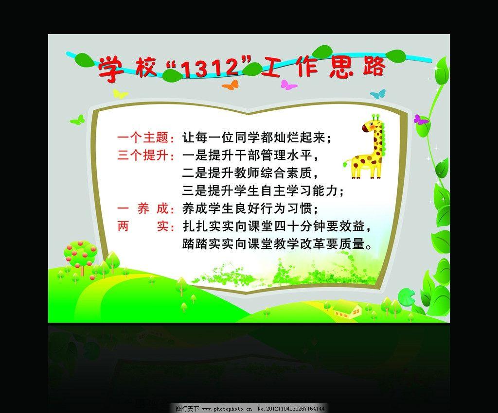 学校文化墙 学校建设 校园浮雕墙 学校宣传栏 幼儿园文化墙 小学文化