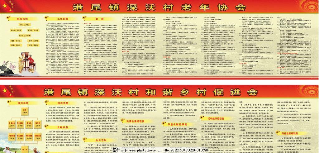 老人协会章程 管理制度 制度 和谐乡村 农村老人协会 党建 展板模板