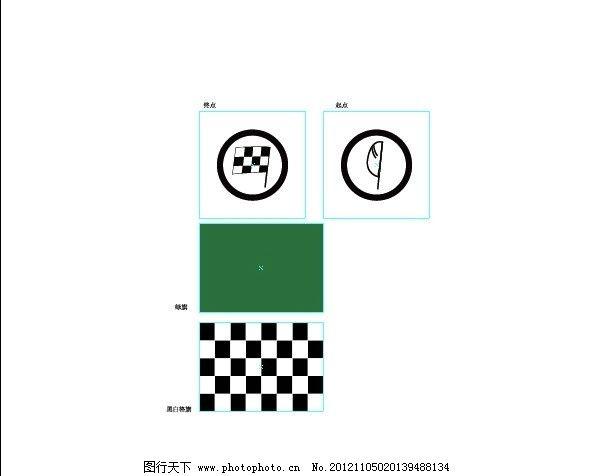 赛车起 终点旗 黑白格旗 绿旗图片