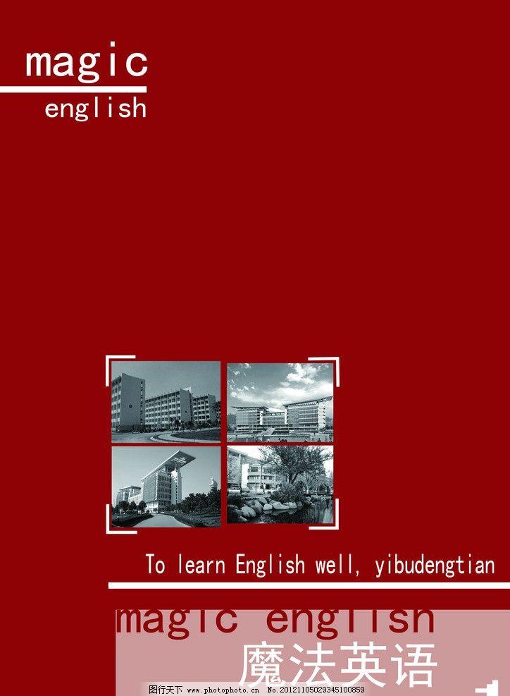 书籍设计封面 红色封面 魔法 英语 画册设计 广告设计模板 源文件