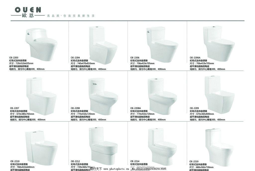 马桶 马桶排版 卫浴 陶瓷 画册单张 画册素材 洁具 画册设计 广告设计