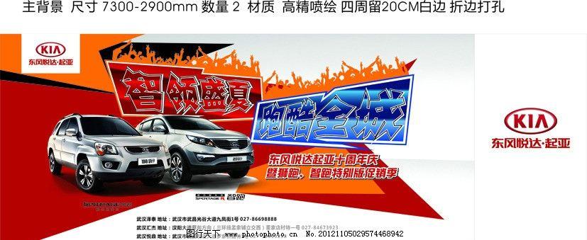 起亚车v横幅横幅X车顶展架牌图片,代金券门厅收费站办公楼背景广告设计图片