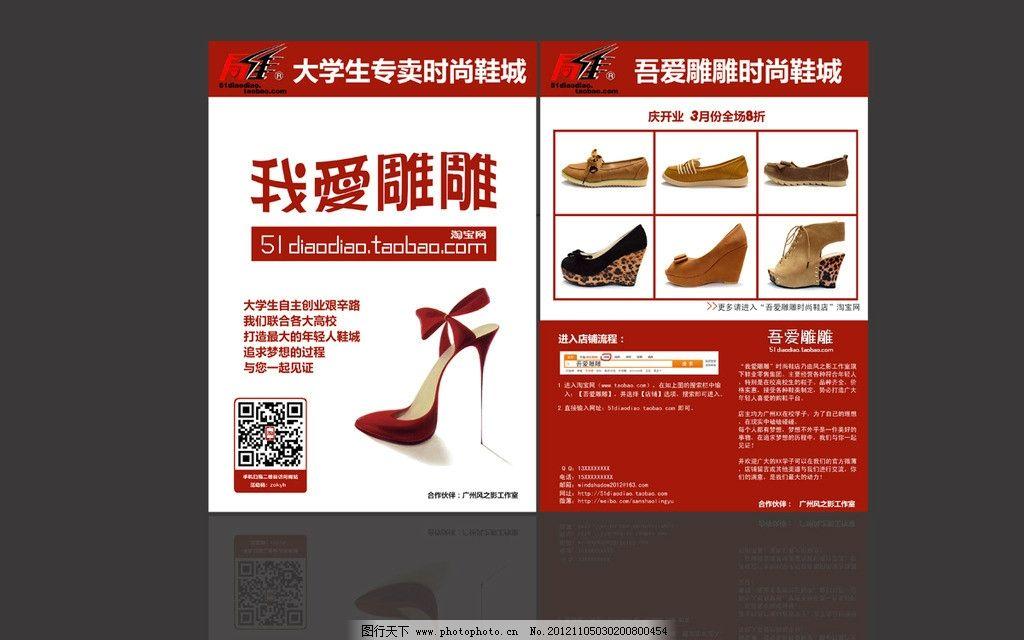 淘宝店鞋子宣传单图片