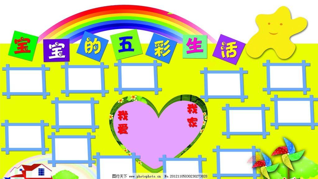 幼儿园展板 照片 风采 卡通 风车 广告设计模板 源文件