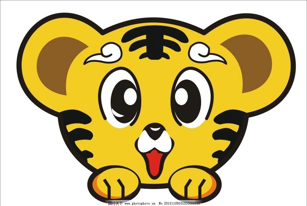 可爱小老虎 野生动物 森林之王 猫 其他设计 矢量