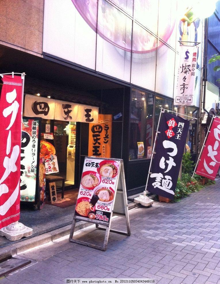 面馆 日本 商业街区 餐馆 饭店 拉面 店铺 街道 广告牌 国外旅游