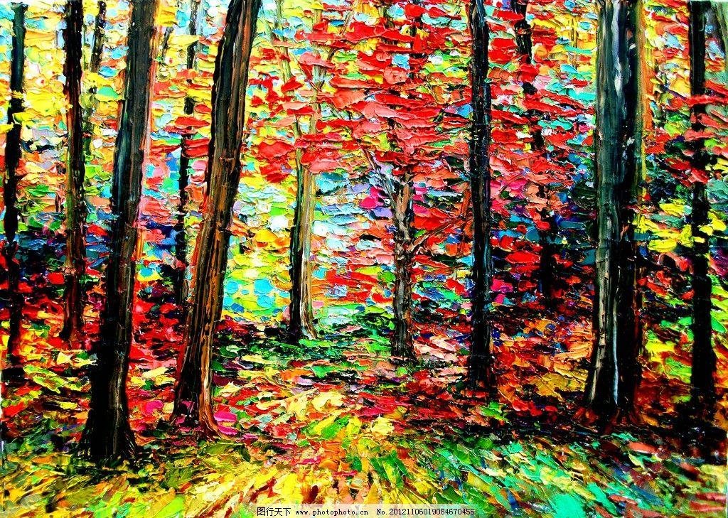 油画 秋天森林 油画风景