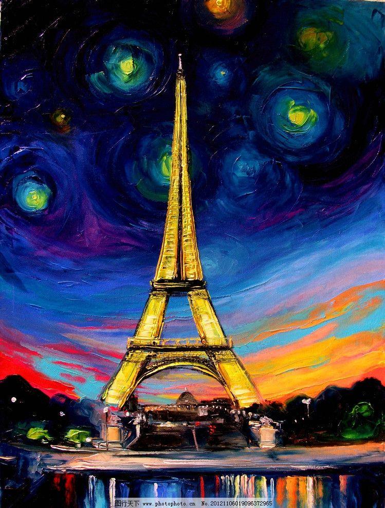 绘画 艺术 油画艺术 夜景 夜晚 铁塔 巴黎铁塔 西方油画 风景画 风景