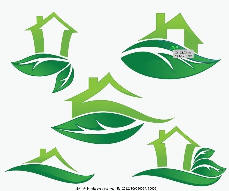 绿色环保房子房地产logo 树叶 绿叶 树苗 住房 房屋 租房