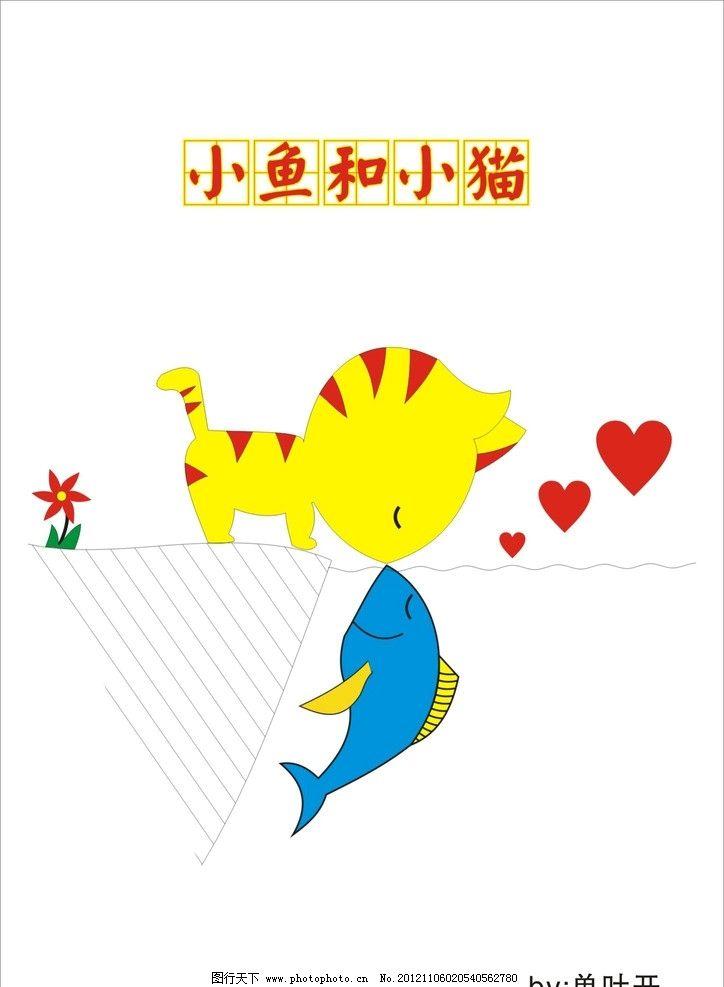 小猫和小鱼的爱情图片_条纹线条_底纹边框_图行天下