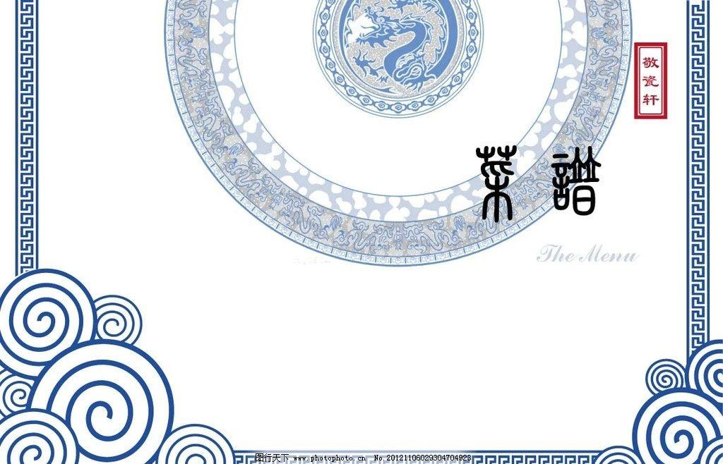 青花瓷封面 画册封面 菜谱 菜单封面 祥云 中式底纹 中国风 大气