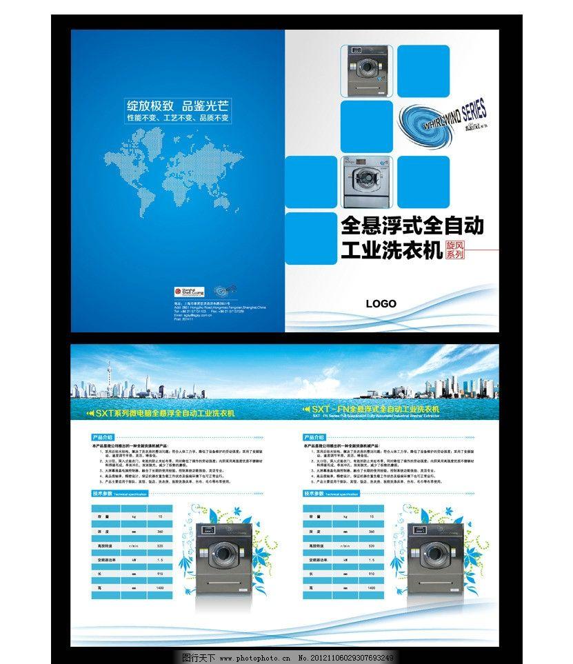 电器画册 洗衣机宣传册 工业封面 洗衣机 版式设计 画册设计 广告设计