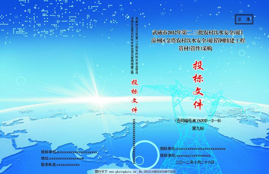 标书封面 星光 地球 圆形 星星 塔吊 画册设计 广告设计模板