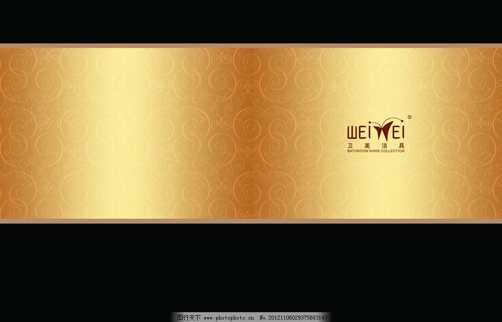 画册封面 高档封面 花纹 欧式花纹 金色花纹 画册设计 广告设计模板