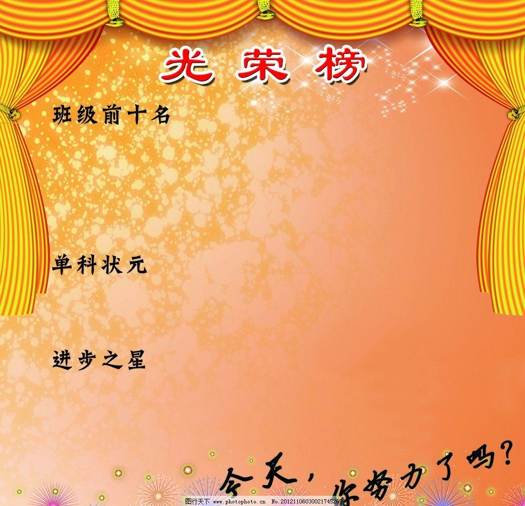 光荣榜 背景 烟花 幕布 舞台背景 光芒 红色背景 舞台幕布 学校版面