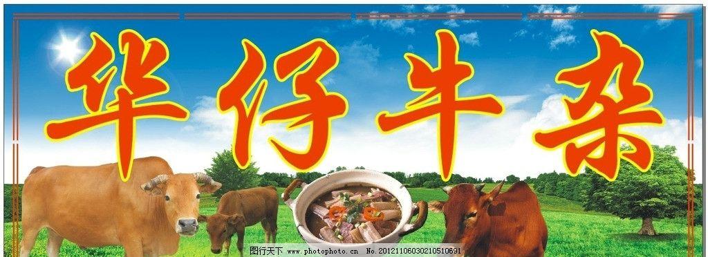 牛杂招牌 牛肉 牛肉串 黄牛 自然风景 农庄 山庄 小吃 快餐