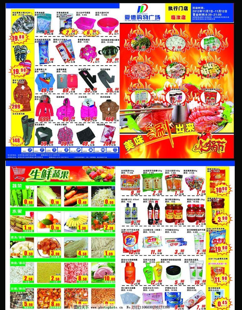 超市dm 火锅节 火锅 海报 dm宣传单 超市 dm 广告设计 矢量 cdr图片