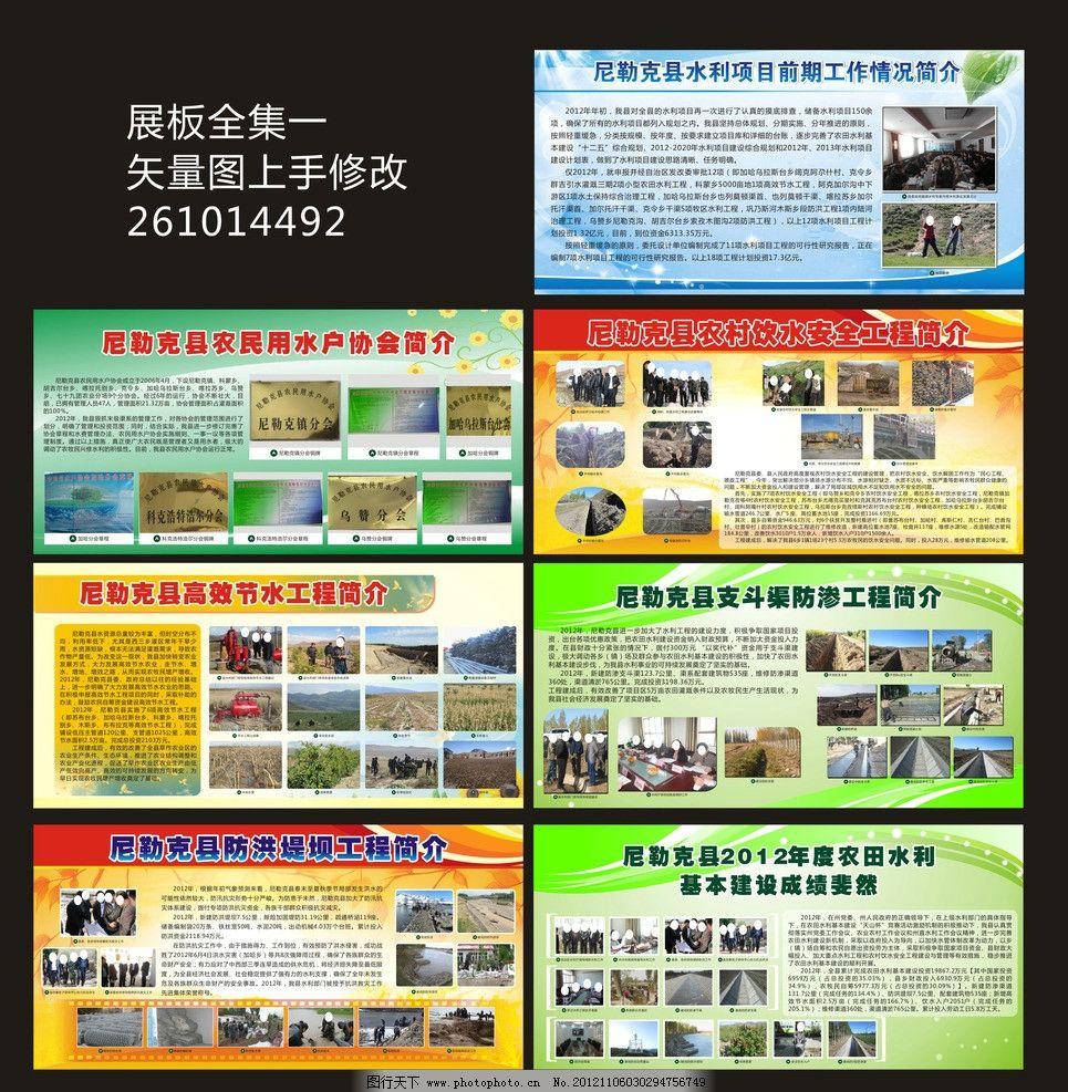 展板全集 展板素材 照片展板 海报 展板设计 水利展板 政府展板
