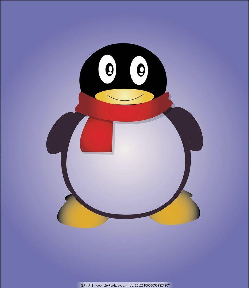 qq企鹅 紫色 宠物 卡通 围巾 矢量