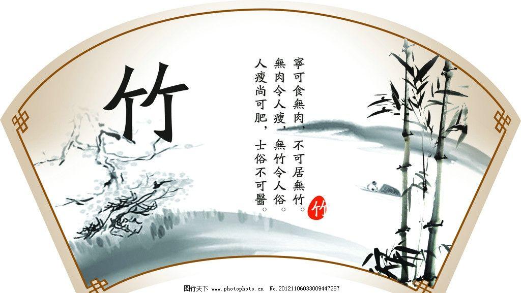 艺术画 竹 竹子 扇形 水墨画 边框 印章 河山 psd分层素材 源文件 72d
